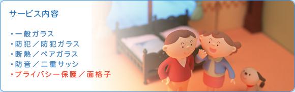 プライバシー保護/面格子│防犯・プライバシー保護|ガラス1/東京都・神奈川県(川崎市・横浜市)・埼玉県・千葉県
